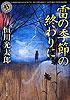 Kaminari no Kisetu no Owarini by Kotaro Tsunekawa