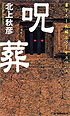 Akihiko Kitakami by Jusou
