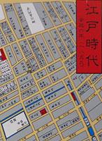 古地図 江戸時代