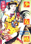 Amazing Freak Show by Suehiro Maruo