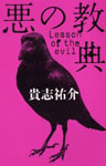 Lesson of the evil by Yusuke Kishi
