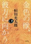 金色の獣、彼方に向かう by Tsunekawa Kotaro