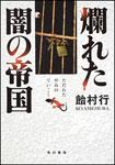 爛れた闇の王国 by Kou Amemura